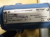 Расходомер вихревой Метран-390, Ду80. В наличии 1 шт.