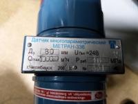 Датчик многопараметический Метран-336 (пар, газ) Ду80. В наличии 2 шт.