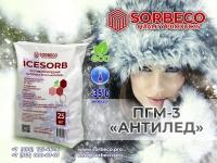 Противогололедный материал IceSorb до -35°С