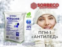 Противогололедный материал IceSorb до -15°С