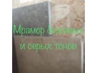 Особенности подбора мраморного материала