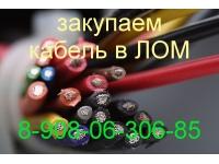кабель на ЛОМ медный и алюминиевый куплю