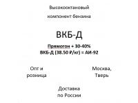 Прямогон + 30-40% ВКБ-Д (38.50 RUR/кг) = АИ-92