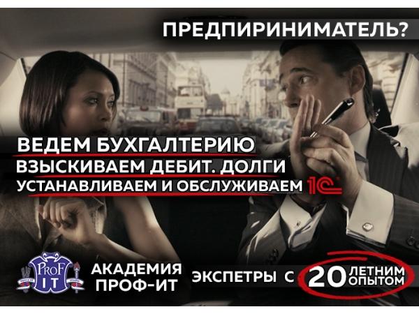 Ведение бухгалтерии экспертами Академия ПРОФ-ИТ