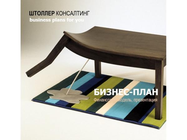 Где заказать Бизнес план производства мебели?