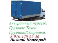 Такси Газель Перевозка мебели в Нижнем Новгороде