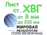 Лист сталь ХВГ толщиной от 8 мм до 200 мм