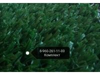 Искусственная трава 20 mm SPORT GREEN