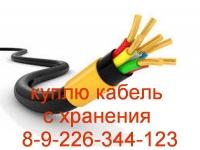 Разный кабель провод покупаю куплю кабель