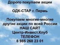 Покупаем акции ОАО ОДК-СТАР и любые другие акции по всей России