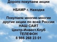 Покупаем акции НБАМР и любые другие акции по всей России