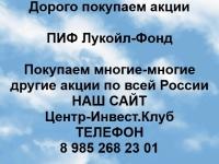 Покупаем акции Лукойл-Фонд и любые другие акции по всей России