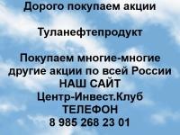 Покупаем акции Туланефтепродукт и любые другие акции по всей России