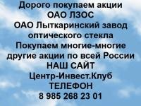 Покупаем акции ОАО ЛЗОС и любые другие акции по всей России
