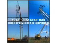 Строительство ЛЭП Воронеж