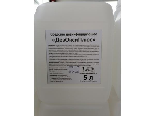Дезинфицирующее средство ДезОксиПлюс 5л, концентрат 1:100