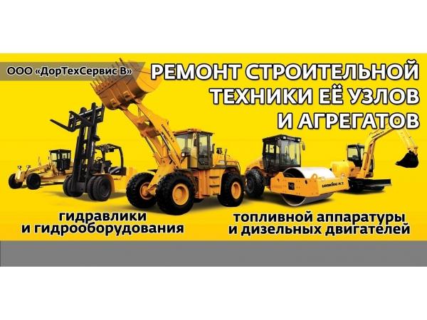 Ремонт Дорожно-строительной и лесозаготовительной  техники