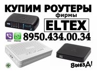 СКУПКА РОУТЕРОВ ELTEX (Красноярск, Новосибирск, Томск, Омск, Абакан, К