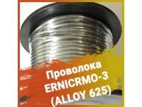 Проволока ERNICRMO-3 (ALLOY 625)