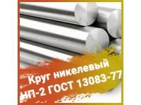 Круг никелевый НП-2 ГОСТ 13083-77