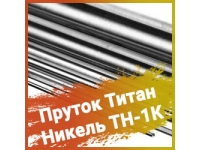 Пруток Титан Никель ТН-1К 20мм