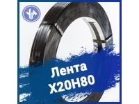 Лента Х20Н80