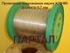 Нихромовая проволока Х20Н80, Х20Н80-Н диаметр 0,7 мм ГОСТ 12766.1-90
