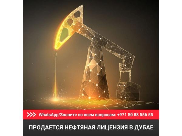 Продается нефтяная лицензия в Дубае