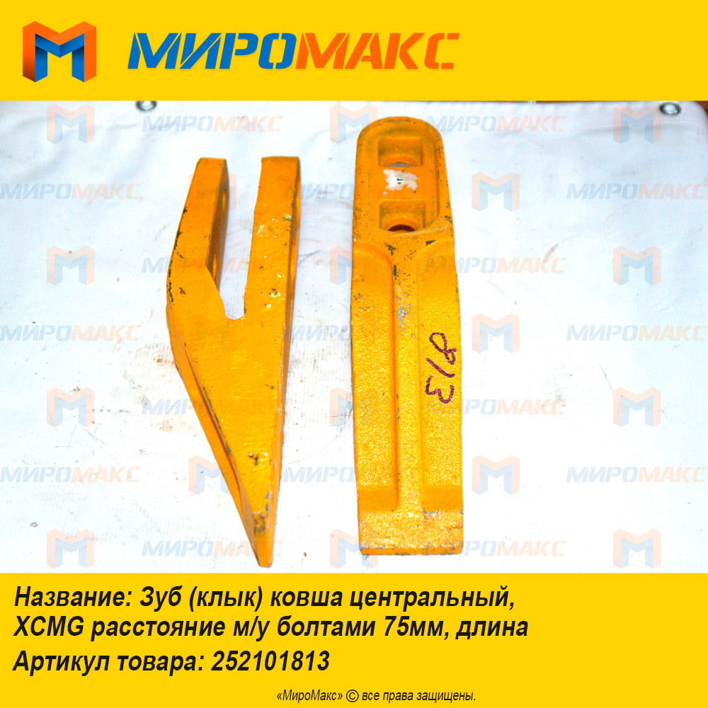 252101813: Зуб ковша центральный XCMG