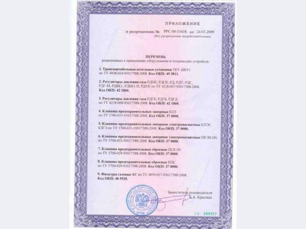 блочные котельные бку сертификат разрешение промгаз саратов