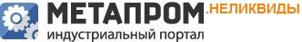 МЕТАПРОМ-НЕЛИКВИДЫ - российский торгово-промышленный портал