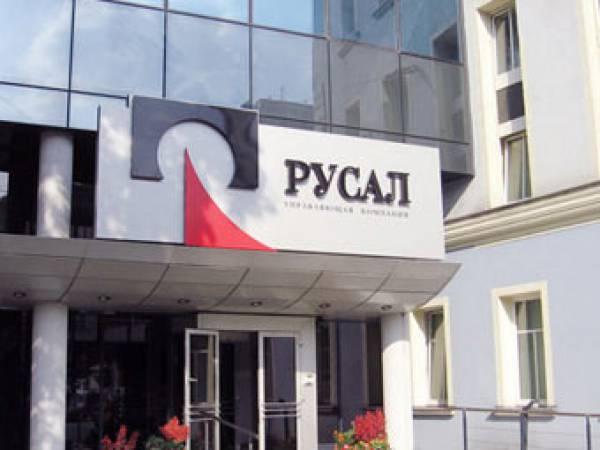 ФАС России: Торговый Дом Русала признан нарушителем