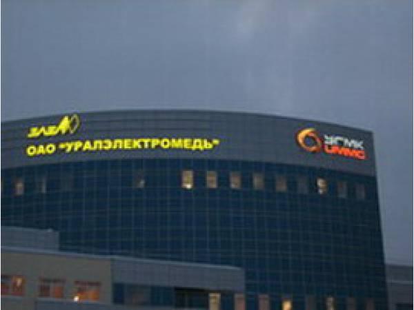 УГМК вводит в эксплуатацию новый цех электролиза меди