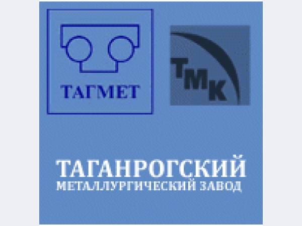ТАГМЕТ), входящий в Трубную Металлургическую Компанию.  Таганрогский металлургический завод. по контролю качества...