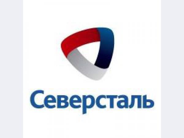 Северсталь - один из лидеров рейтинга перспективных компаний РФ