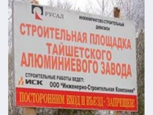 Русал завершил поставки газоочистных установок на Тайшетский АЗ