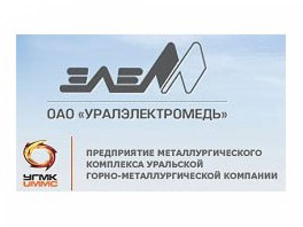 На «Уралэлектромедь» в рамках службы ремонта открыт новый участок