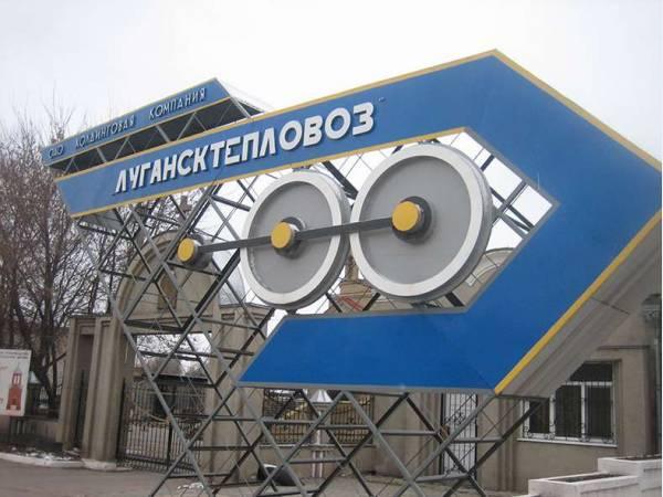 «Лугансктепловоз» поставит партию локомотивов Северной железной дороге