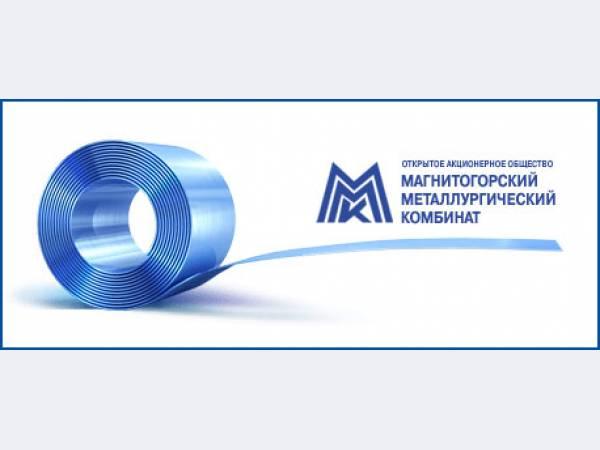 ММК преодолел новый производственный рубеж
