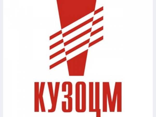 КУЗОЦМ освоил производство новых видов полуфабрикатов