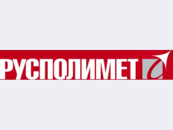 Русполимет планирует запуск нового ковочного модуля
