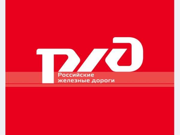 РЖД хотят получить из бюджета в 2017–2018 годах 80 млрд руб