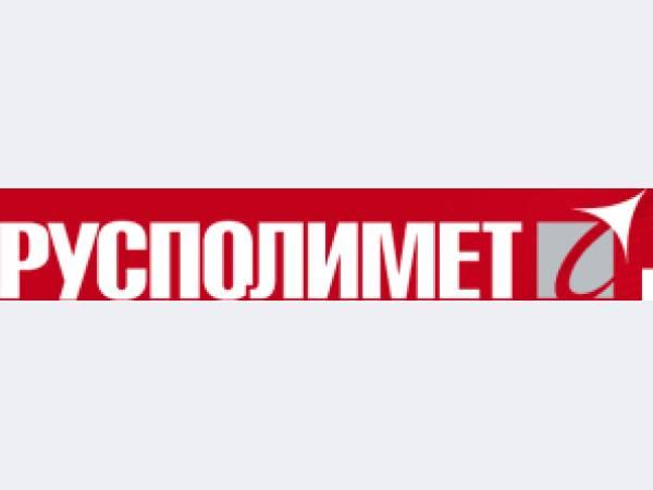 Русполимет планирует увеличить выручку в следующем году