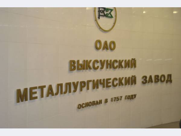 ОМК продолжает модернизацию ВМЗ