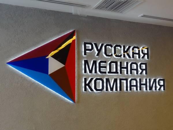 РМК представила Умную медь на Российско-Британской встрече