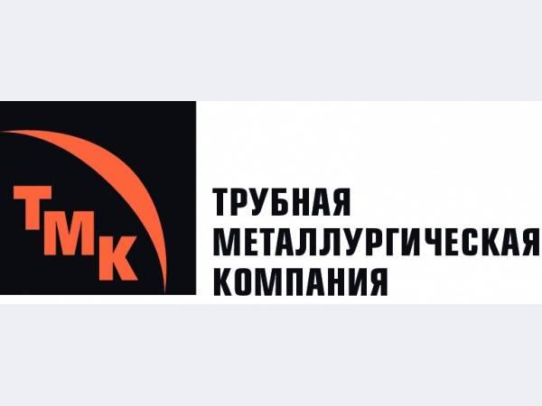 СМК Трубной металлургической компании соответствует международным стандартам