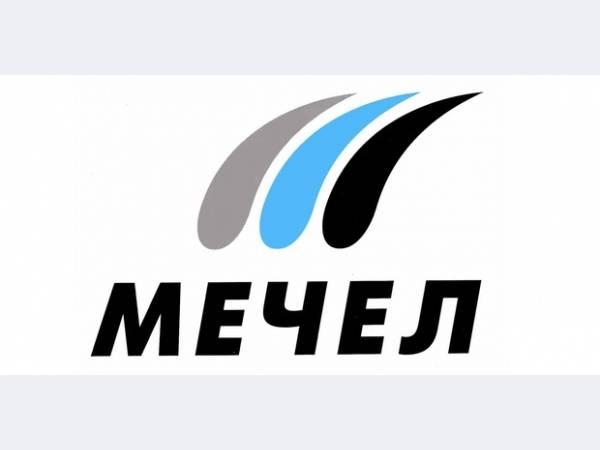 Мечел сообщает о реструктуризации синдицированного кредита на $1 млрд