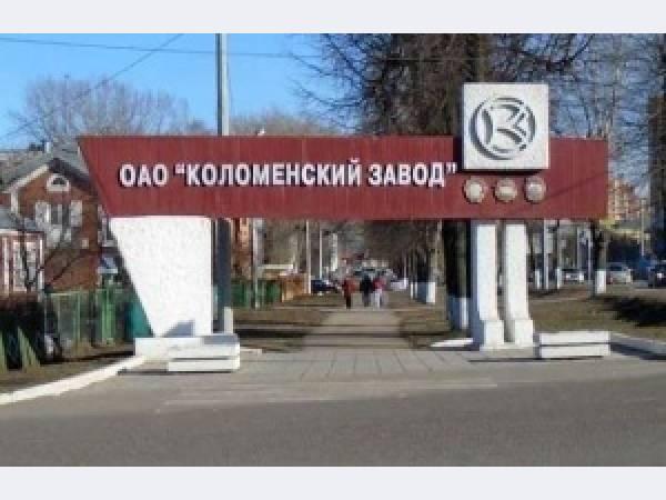 Трансмашхолдинг инвестирует в развитие Коломенского завода более 15 млрд. руб.