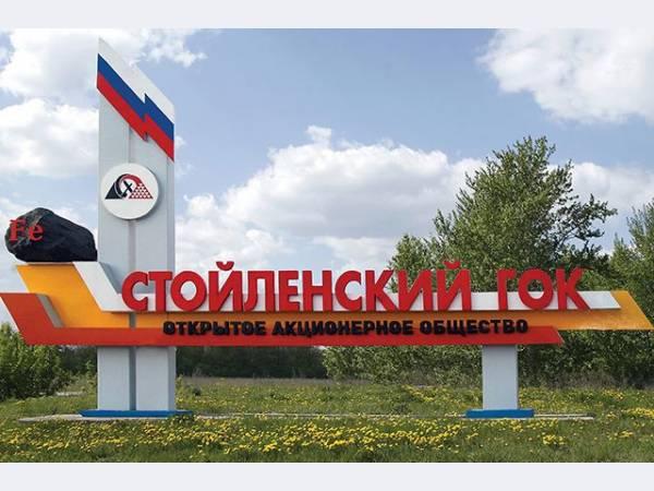 Стойленский ГОК увеличил производство продукции