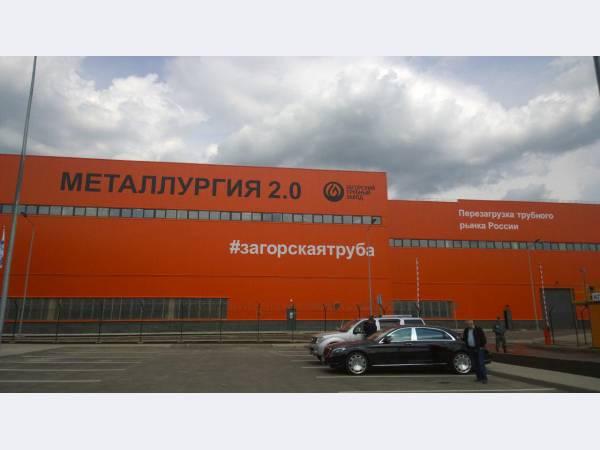 Загорский трубный завод в три раза нарастил реализацию «Золотых идей»